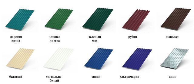 Виды профлиста С8 и варианты цвета